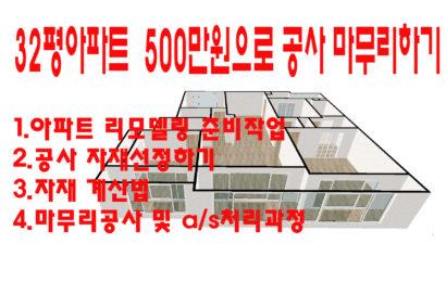 32평 아파트 500만원 리모델링하는 방법