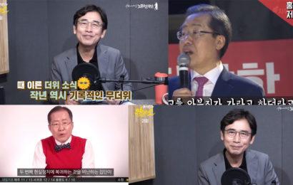 """홍준표와 유시민 드디어 오늘 만난다…""""대박"""""""