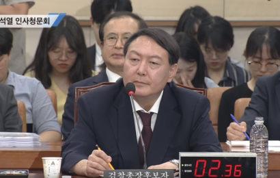 윤석열 검찰총장 인사 청문회